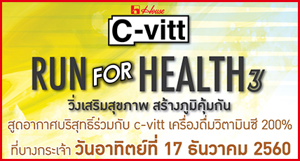 The 3rd C-vitt Run For Health