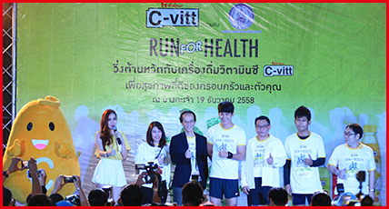 The 1st C-vitt Run For Health For The Good Health Of Individuals And Families Was Hosted By C-vitt